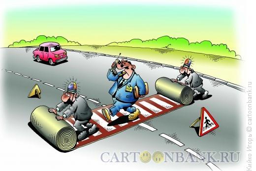 Карикатура: VIP переход, Кийко Игорь