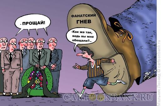 Карикатура: Фанатский гнев, Мельник Леонид