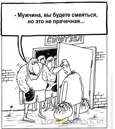 Карикатура: Прачечная, Шилов Вячеслав