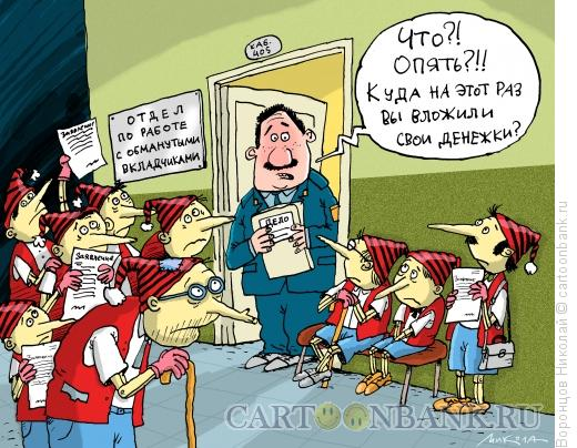 Карикатура: Вкладчики, Воронцов Николай