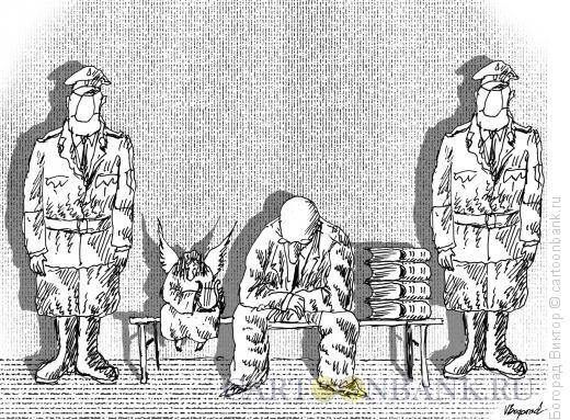 Карикатура: На скамье подсудимых, Богорад Виктор