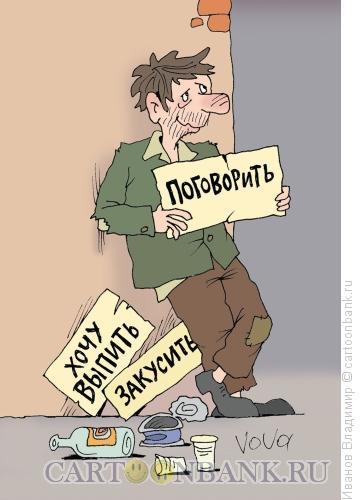 Карикатура: Поговорить, Иванов Владимир