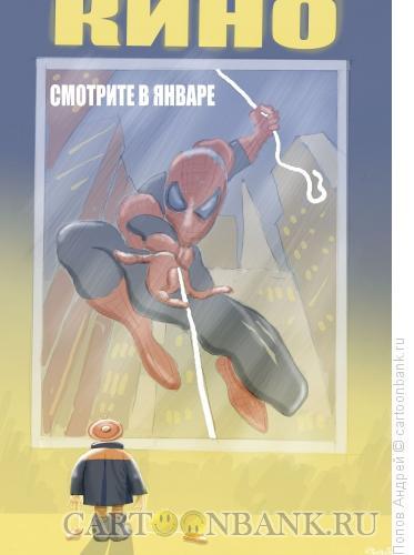 Карикатура: Супермен, Попов Андрей