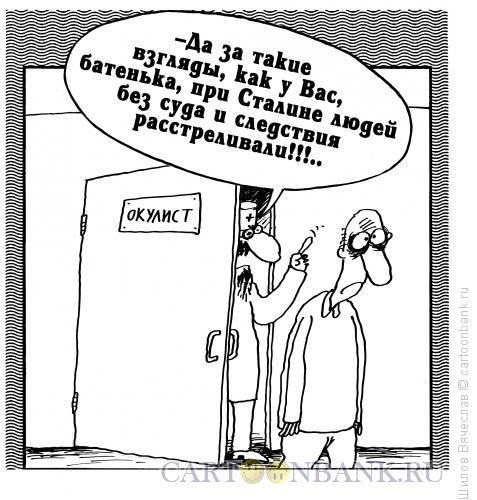 Карикатура: Взгляды, Шилов Вячеслав
