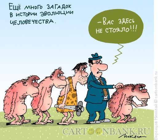 Карикатура: Эволюция, Воронцов Николай