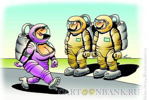 Карикатура: Женский скафандр, Кийко Игорь