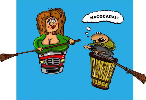 Карикатура: Бабки Ежки ХХХ, somnambula