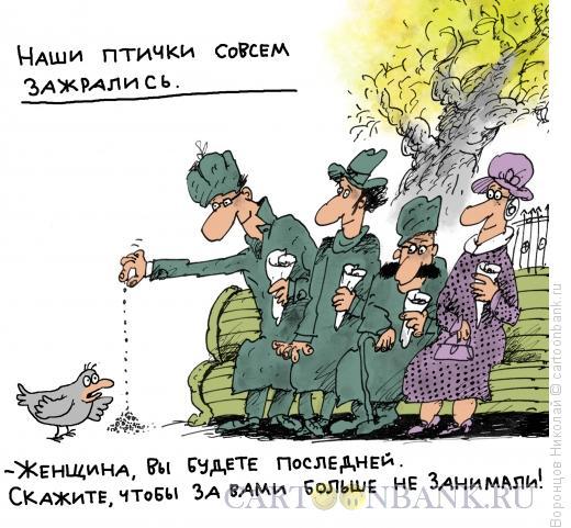 Карикатура: Очередь, Воронцов Николай