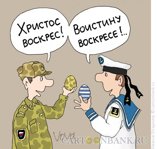 Карикатура: Солдатская пасха, Иванов Владимир