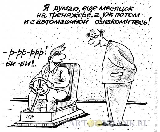 Карикатура: Автошкола, Мельник Леонид
