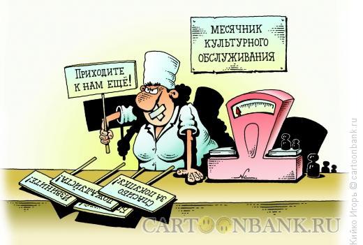 Карикатура: Культура обслуживания, Кийко Игорь