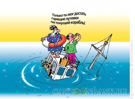 Карикатура: Просто туризм, ну не повезло, Сергеев Александр