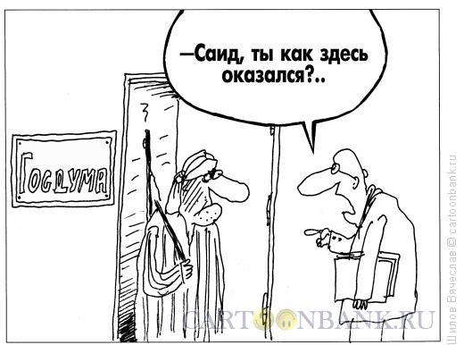 Карикатура: Саид, Шилов Вячеслав