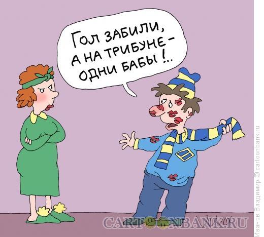 Карикатура: Зацелованный, Иванов Владимир
