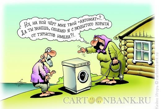 Карикатура: Разбитое корыто, Кийко Игорь