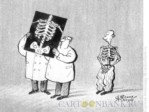 Карикатура: Рентгенологи и пациент, Сергеев Александр