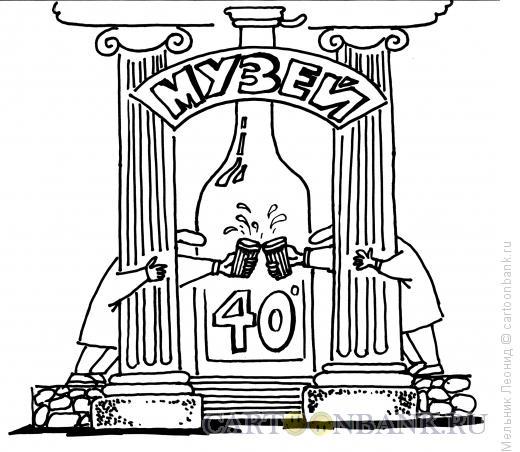 Карикатура: Русская рюмочная номер 1, Мельник Леонид