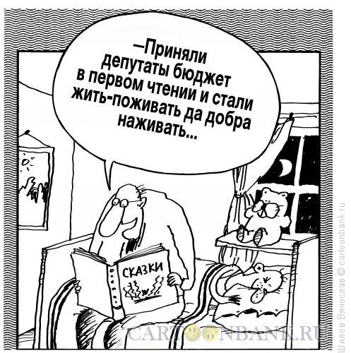 Карикатура: Бюджет, Шилов Вячеслав