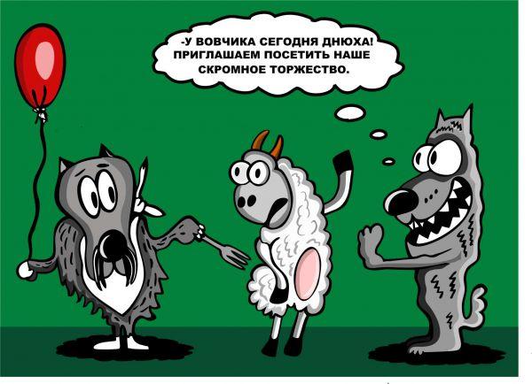 Карикатура: Праздник, somnambula
