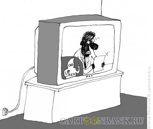 Карикатура: Ку-клукс-клан, Шилов Вячеслав
