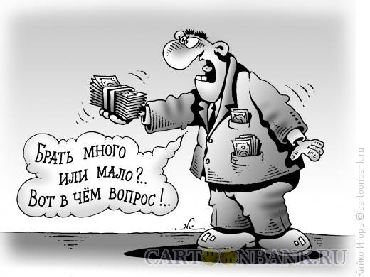 Карикатура: Мучающий вопрос, Кийко Игорь