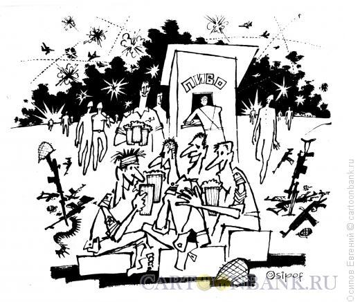 Карикатура: перерыв на пиво, Осипов Евгений