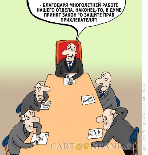 Карикатура: Закон прихлебателя, Тарасенко Валерий