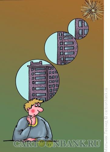 Карикатура: Думы о жилье, Мельник Леонид