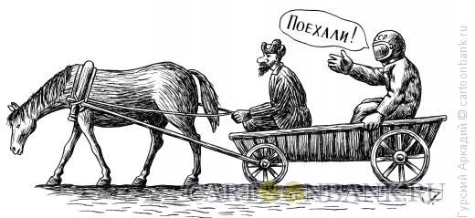 Карикатура: Поехали!, Гурский Аркадий