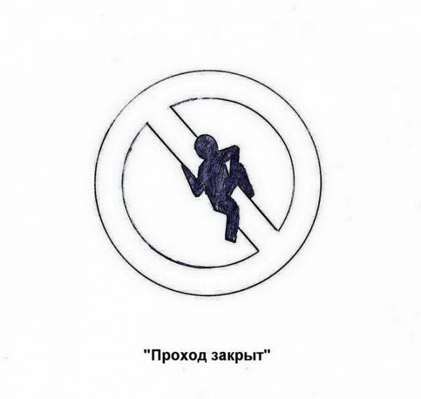 """Карикатура: """"Проход закрыт"""", Копейченко Валерий"""