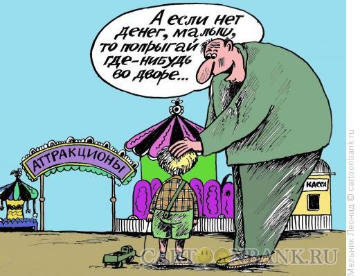 Карикатура: аттракцион, Мельник Леонид