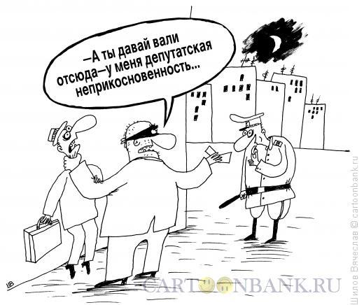 Карикатура: Неприкосновенность, Шилов Вячеслав
