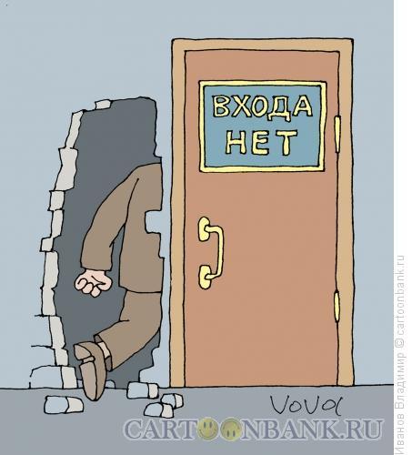Карикатура: Входа нет, Иванов Владимир