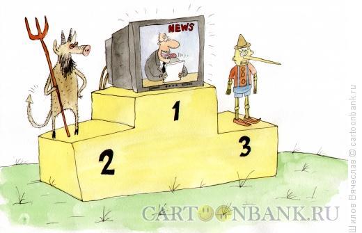 Карикатура: Вруны, Шилов Вячеслав
