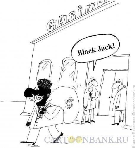 Карикатура: Блэк Джек, Шилов Вячеслав