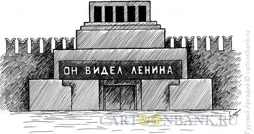 Карикатура: мавзолей, Гурский Аркадий