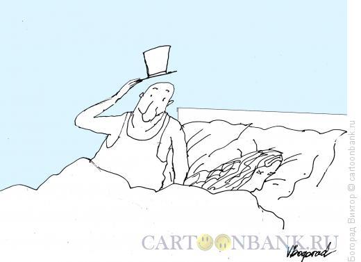 Карикатура: Утреннее приветствие, Богорад Виктор