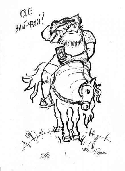 Карикатура: вай-фай, Perpeta