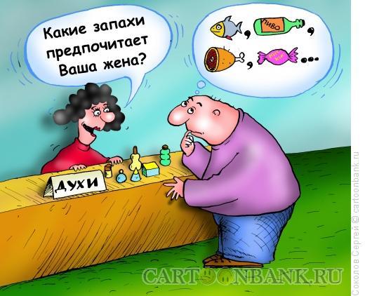 Карикатура: любимый запах, Соколов Сергей