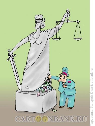Карикатура: Продажное правосудие, Тарасенко Валерий
