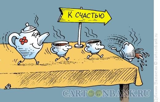 Карикатура: Путь к счастью, Дубинин Валентин