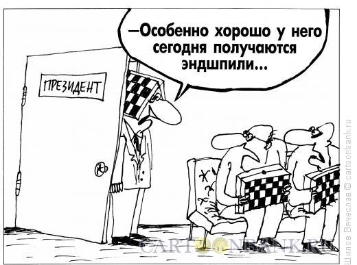 Карикатура: Эндшпили, Шилов Вячеслав