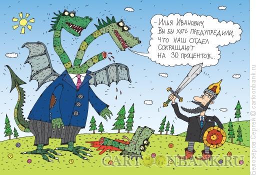 Карикатура: Сокращение штатов, Белозёров Сергей