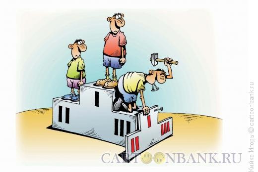 Карикатура: Пьедестал, Кийко Игорь