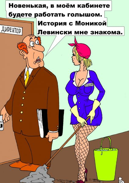 Карикатура: Новенькая, Валерий Каненков