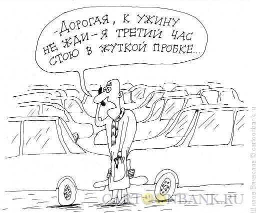 Карикатура: Пробка, Шилов Вячеслав