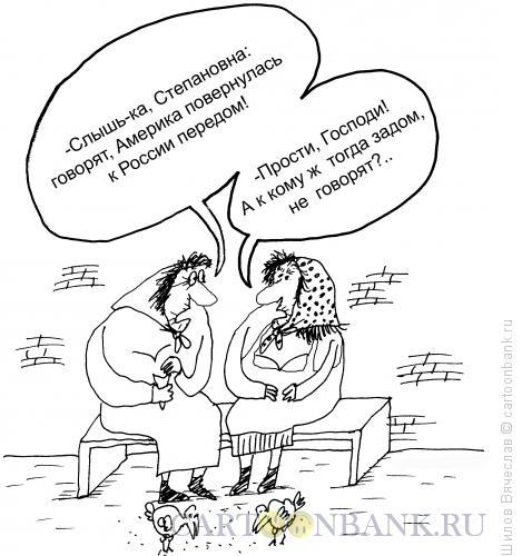 Карикатура: Бабки и Америка, Шилов Вячеслав