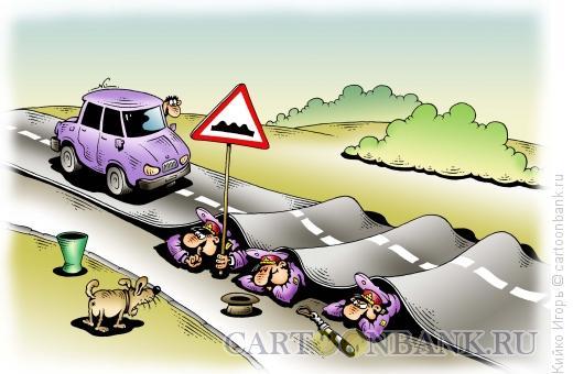 Карикатура: Лежачие полицейские, Кийко Игорь