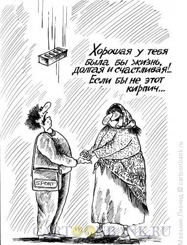 Карикатура: Рок, Мельник Леонид
