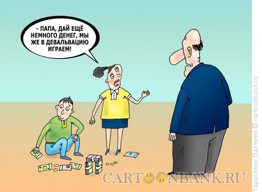Карикатура: Взрослые игры, Тарасенко Валерий